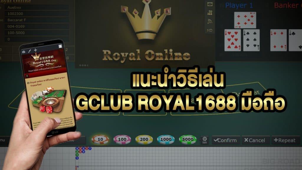 สมัคร gclub royal1688